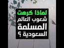 لماذا كرهت شعوب العالم المسلمة 🇸🇦 السعودي