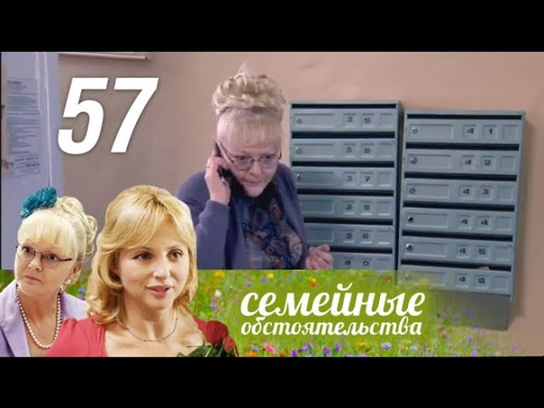Семейные обстоятельства. 57 серия (2013). Мелодрама @ Русские сериалы