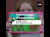 Александра Федорченко – создательница книг для незрячих детей
