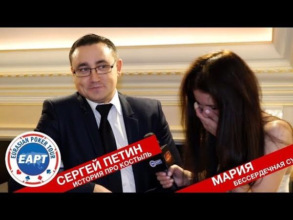 EAPT Минск: Сергей Петин и бессердечный сухарь Мария