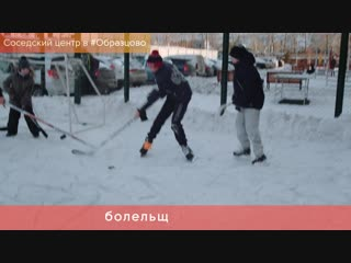 Турнир по хоккею в #Образцово
