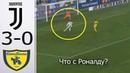 ШОК, ЧТО ВЧЕРА ПРОИЗОШЛО С РОНАЛДУ. ЮВЕНТУС КЬЕВО ОБЗОР МАТЧА. Juventus vs Chievo full match