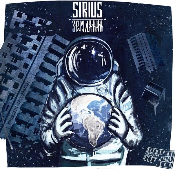 Sirius (Рифмабит) - Землянин (2014)(п.у. Вася Кимо, 4atty aka Tilla, ХТБ, ШкольниК и др.)