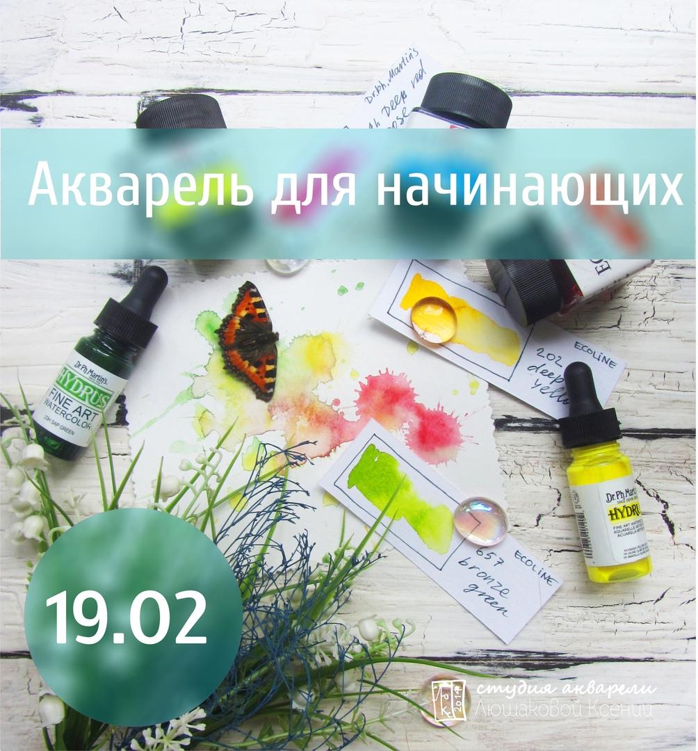 Афиша Новосибирск Акварель для начинающих