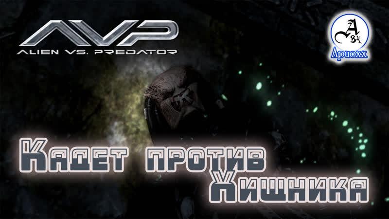 [SW] Apuoxx охота на Хищника в Aliens vs. Predator