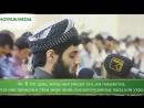 Амиран Сардаров. Специально для тебя чтение Корана в котором говорится о смысле жизни человека.