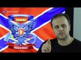 Павел Губарев   Обращение к ОБСЕ