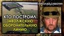 Николай Субботин Сергей Кульков Кто построил Заволжскую оборонительную линию