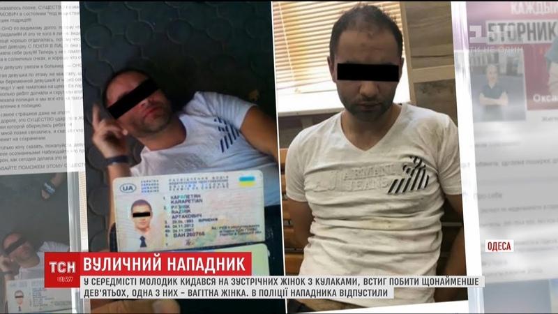 В Одесі поліція відпустила чоловіка, який на вулиці побив 9 жінок