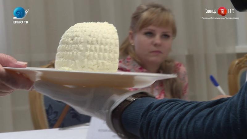19 10 2018 Адыгейский сыр бифидок и масло продегустировали эксперты Сахалинского качества