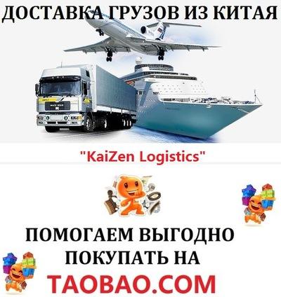Kaizen Logistic