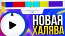 НОВЫЙ САЙТ С ХАЛЯВОЙ / ВЫВОД ПРОВЕРКА / РУЛЕТКА НА ПРОВЕРКУ STEEL.CASH