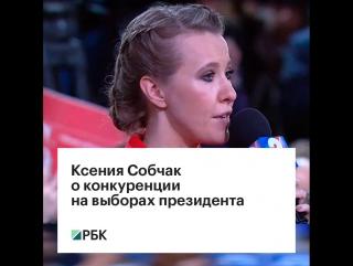 Собчак и Путин о конкуренции на выборах президента