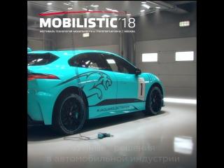 Фестиваль инновационных технологий «Мобилистика'18»!