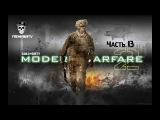 Прохождение Call of Duty Modern Warfare 2 Часть.13