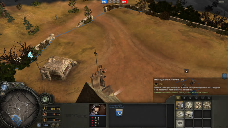 Company of Heroes 1