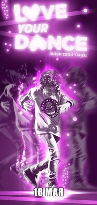 LOVE YOUR DANCE FESTIVAL 18 МАЯ