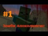Зомби Апокалипсис 1 серия.Майнкрафт сериал.