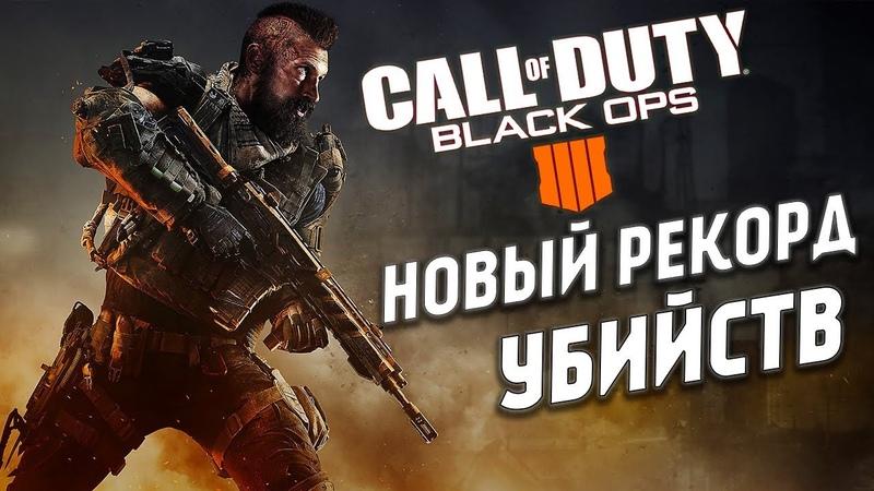 Новый рекорд по убийствам! Call of Duty Black Ops 4 Blackout - СМЕРТЬ С НЕБЕС / COD BO4