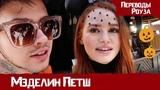 Тур по ДИСНЕЙЛЕНДУ к Хэллоуину с Мэделин Петш