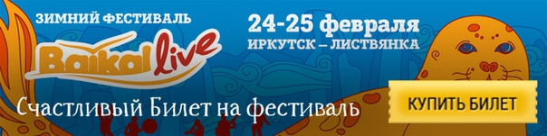 www.yaidu.ru/baikal-live/zimnij-festival-baikal-live-2018/