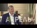 АЛМАЗБЕК АТАМБАЕВ первое интервью после ухода с поста президента Апрель ТВ
