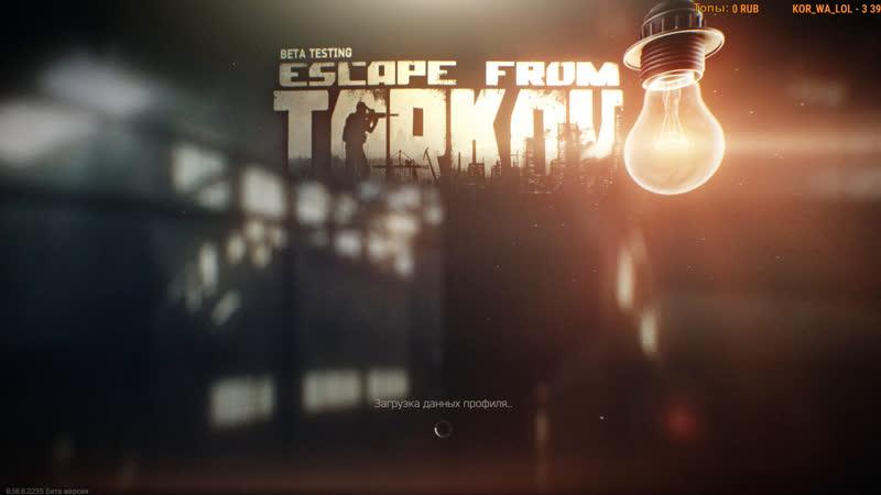 Побег из Таркова Escape from Tarkov