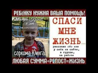 Помогите спасти Богдана!