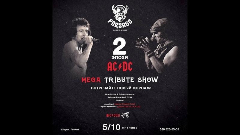 FORSAGE RELOADING! Mega Tribute Show!