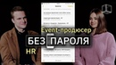 Знакомство HR Event-продюсер | Без пароля | КУБ