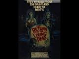 Возвращение живых мертвецов 1985 фильм смотреть