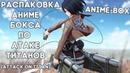 Распаковка: Аниме бокс - Атака Титанов.Выпала фигурка Леви или Прави?! Anime-box по Attack on Titan.