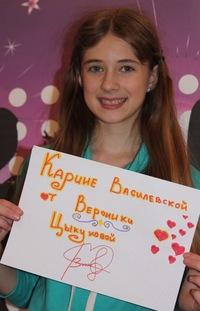 Карина Василевская