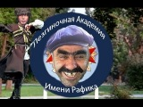 #Монтаж | Бывший Сергей Зверев - мастер лезгиночной академии :D