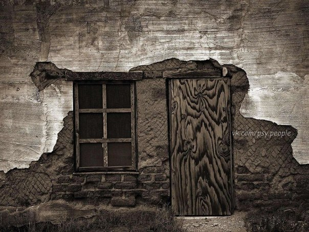 Люди как двери Знакомишься с кем-нибудь и видишь симпатичную дверцу с медным номерком в завитушках. Толкнешь, а за ней крошечная комната три на два. Поговорил с человеком пять минут и чувствуешь, как тесно в его обществе, как скучно среди полочек с цветочными горшками и плюшевых медведей. А бывает наоборот - откроешь обшарпанную дверь, а там вселенная: кометы, планеты, млечный путь... Но таких мало. Обычно за дверью либо коридор - узкий и длинный, либо стена. Сколько в нее не стучи - ничего…