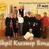 19.05 Концерт Shpil Клезмер Бэнд в Африке 17.00