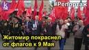 Житомир массово вышел на празднование Дня Победы