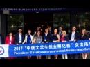 В городе Гуйян провинции Гуйчжоу прошёл симпозиум молодых предпринимателей Age0