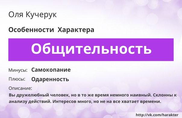 Оля Кучерук: Ручной тест - Какой у Вас характер? > http://vk.com/app4195936 <