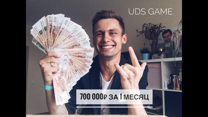 Uds Game - 700 000 рублей за первый месяц в компании!)