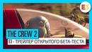 The Crew 2: E3 2018 – Начните свою историю – Открытый бета-тест | Трейлер | Ubisoft