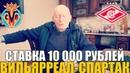 СТАВКА 10 000 РУБЛЕЙ ВИЛЬЯРРЕАЛ СПАРТАК ПРОГНОЗ ДЕДА ФУТБОЛА ЛИГА ЕВРОПЫ