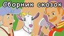 Сказки Маша и три медведя, каша из топора и коза-дереза. Сборник для детей