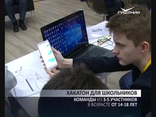 Соревнования для IT-разработчиков школьного возраста стартовали в Самаре