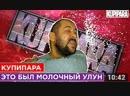 КУПИПАРА KUPiPARA от создателей ЯиБАЛ ПРИНЦЕСС Riga Nepokuru