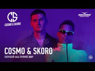 Cosmo&skoro live из студии рекорда. старт в 2200 + special guest