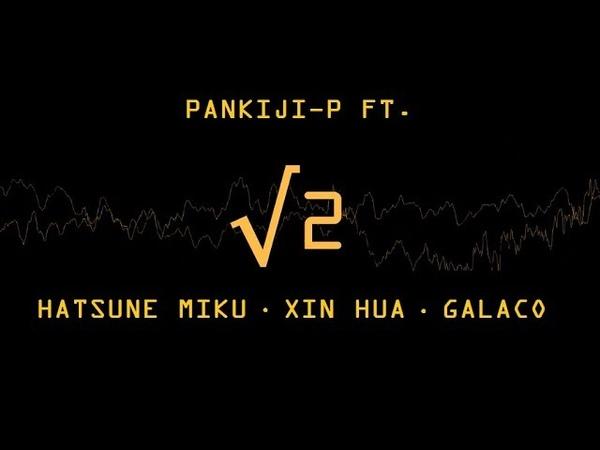 【Vocaloid Original】√2【Hatsune Miku, Xin Hua, Galaco】