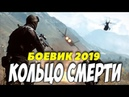Боевик 2019 снял снайпер!! КОЛЬЦО СМЕРТИ Русские боевики 2019 новинки Кино HD