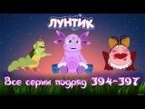 Лунтик Все серии подряд 394 - 397 новые серии 7 сезона