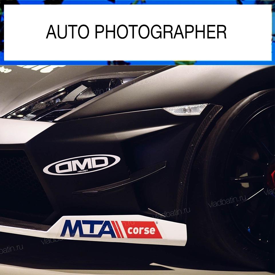 Автомобильный фотограф